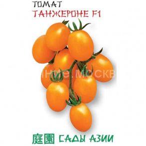 Томат Танжероне F1 (Сады Азии)