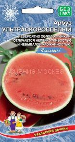 Арбуз Ультраскороспелый (Уральский Дачник)