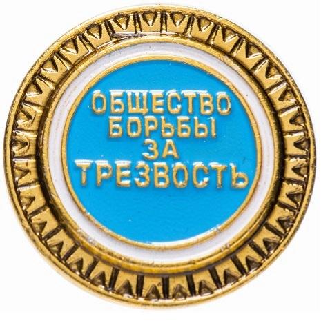 Значок и членский билет Общество борьбы за трезвость