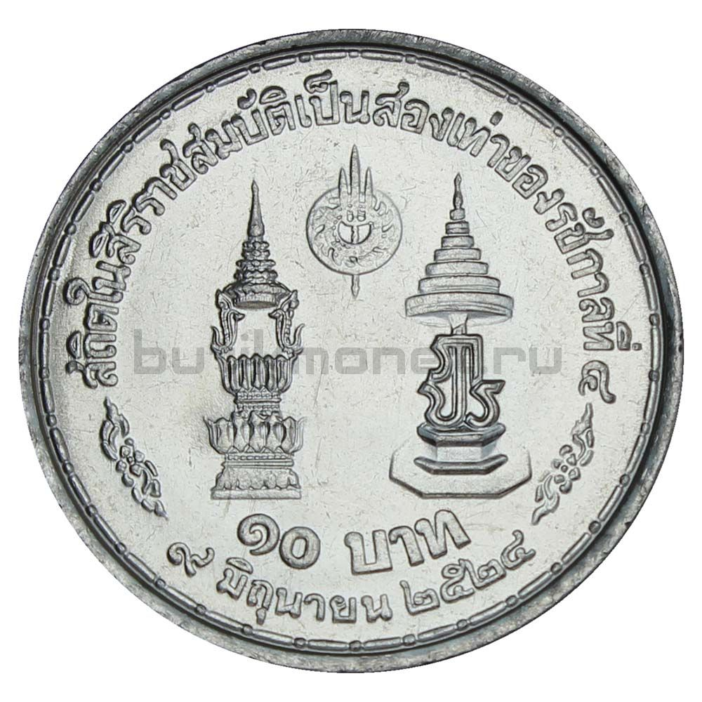 10 бат 1981 Таиланд 35 лет правления Рамы IX