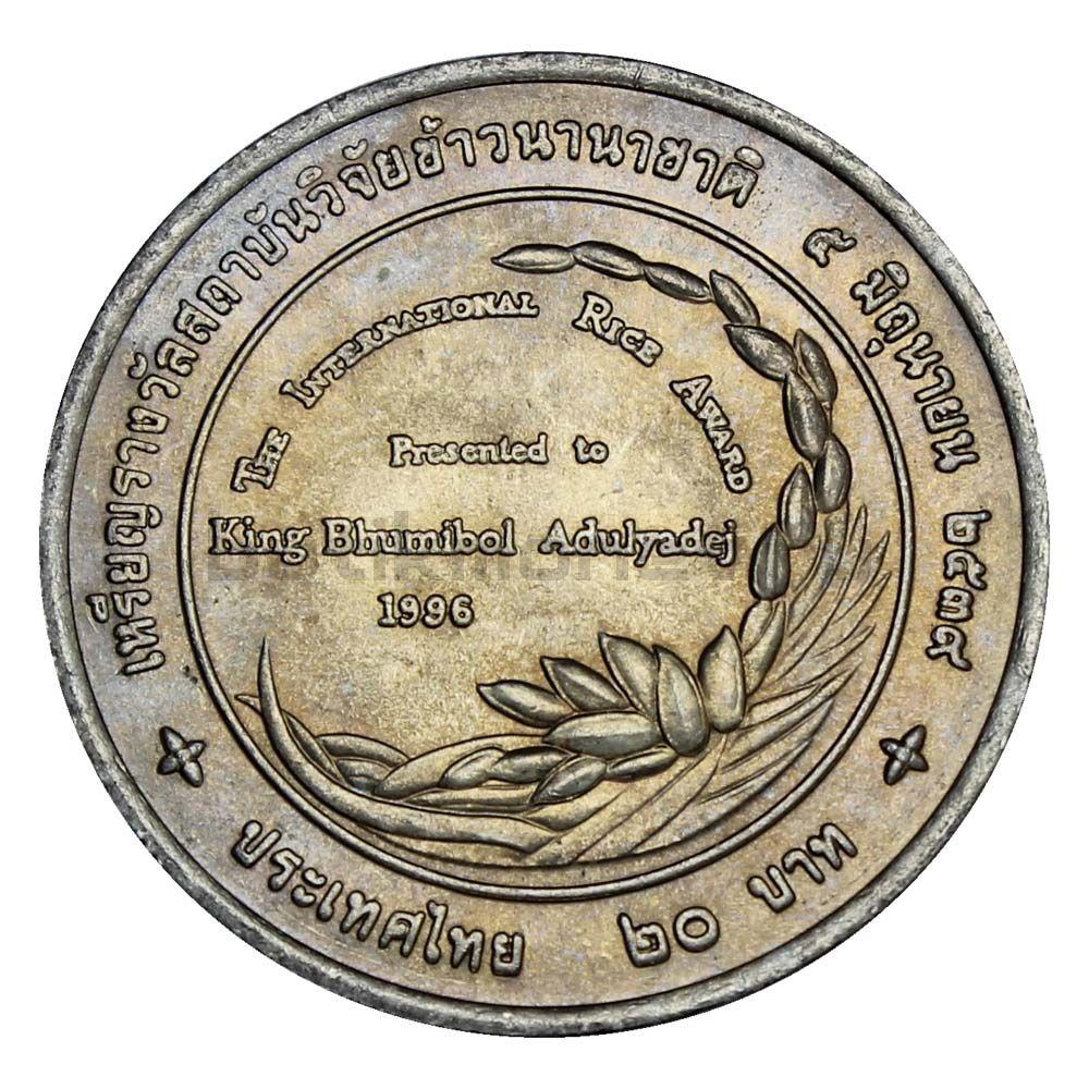 20 бат 1996 Таиланд Международная рисовая премия