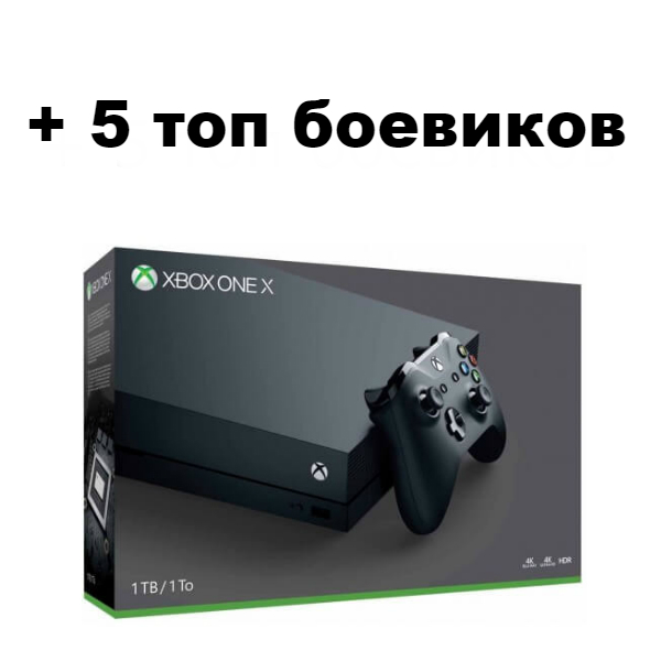 Игровая приставка Microsoft Xbox One X 1 ТБ + 5 Топ боевиков