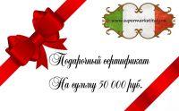 Подарочный сертификат 50000 рублей