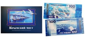 100 рублей - Крымский мост. Памятная банкнота в буклете