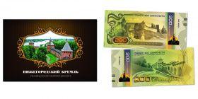 100 рублей - Нижегородский кремль. Памятная банкнота в буклете