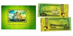 100 рублей - Храм Христа Спасителя. Памятная банкнота в буклете