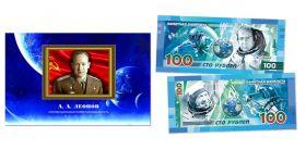 100 рублей - Алексей Леонов. Космос. Памятная банкнота в буклете.