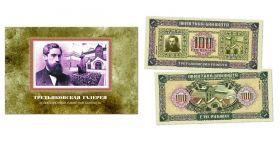 100 рублей - Третьяковская галерея. Памятная банкнота в буклете.