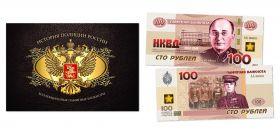 100 рублей - Берия Л.П. НКВД. Памятная банкнота в буклете.