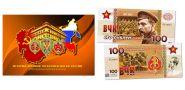 100 рублей - Дзержинский Ф.Э. ВЧК. Памятная банкнота в буклете.