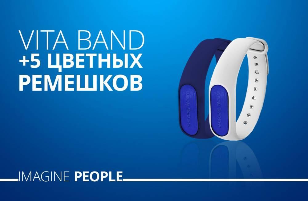 1+1 Браслет Vita Band  + 5шт ремешков в подарок !