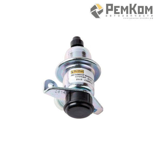 RK03018 * 2112-1160010 * Регулятор давления топлива для а/м 2110-2112 нового образца