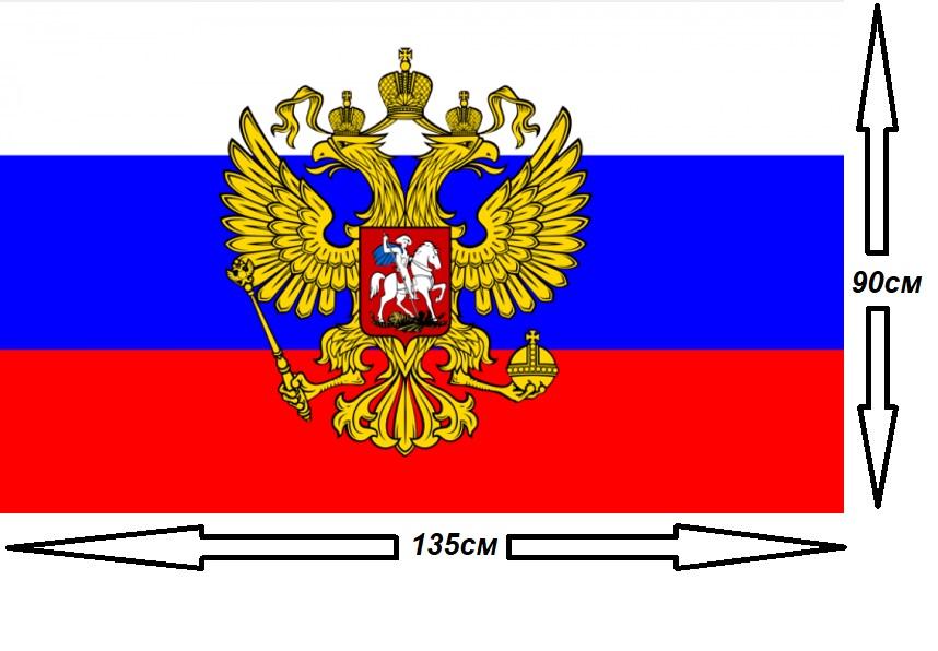 Штандарт Президента РФ 135х90см