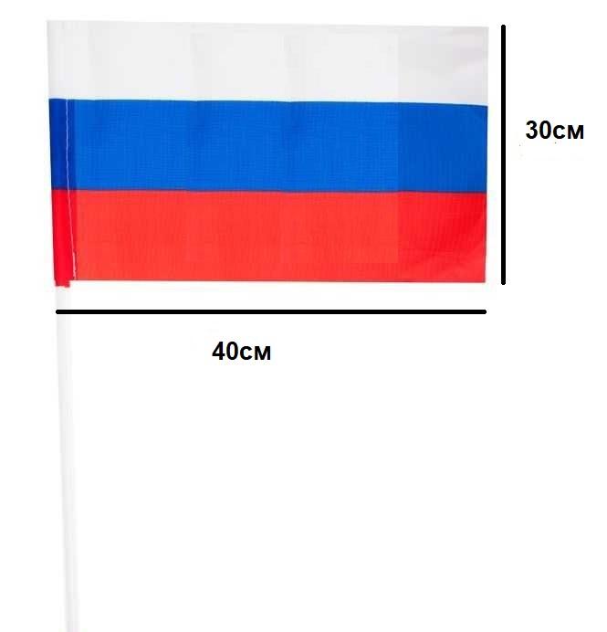Флажок Россия 40х30см.