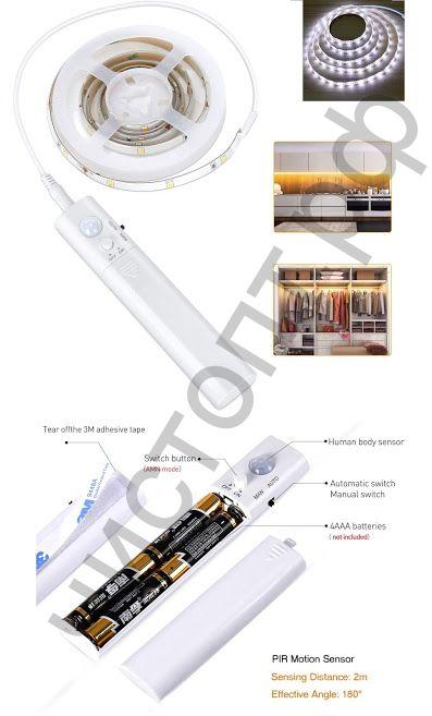 Светодиодная лента OG-LDL04 Белая SMD2835* 30шт 1м (датчик движения, 4*AAA)