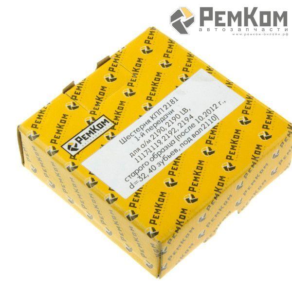 RK13019 * 2181-1701112 * Шестерня КПП 2181 1-й передачи для а/м 2190, 2190 LB, 1117-1119, 2192, 2194 старого образца (после 10.2012 г., d=32, 40 зубьев, под вал ВАЗ - 2110)