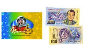 100 рублей - 60 лет первому полету в Космос. Ю.А. Гагарин. Памятная банкнота в буклете.