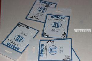 """Поводок """"Просто"""" флюорокарбон малая упаковка 3 шт / 0,50мм / 15см"""