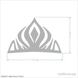 `Шаблон ''Корона Эльзы-3'' , ПЭТ 0,7 мм