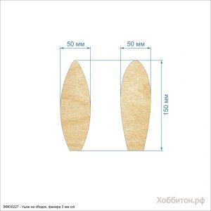 Набор шаблонов ''Ушки на ободок'' , фанера 3 мм (1уп = 5шт)