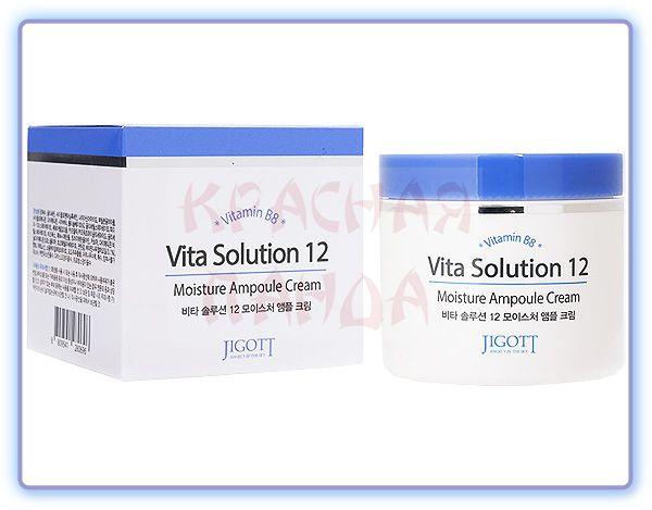 Jigott Vita Solution 12 Moisture Ampoule Cream