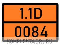 Табличка 1.1D-0084