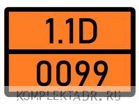 Табличка 1.1D-0099