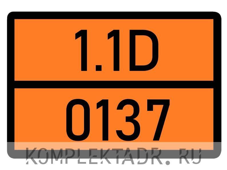 Табличка 1.1D-0137