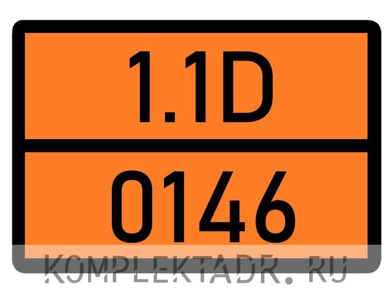 Табличка 1.1D-0146