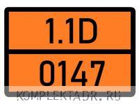 Табличка 1.1D-0147