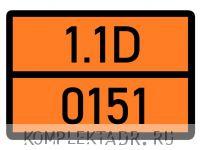 Табличка 1.1D-0151
