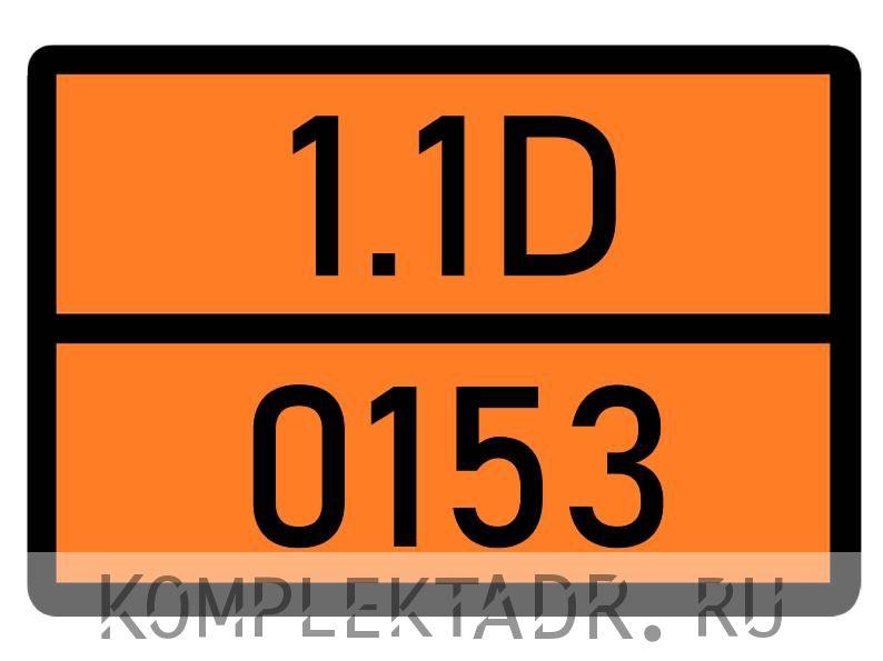 Табличка 1.1D-0153