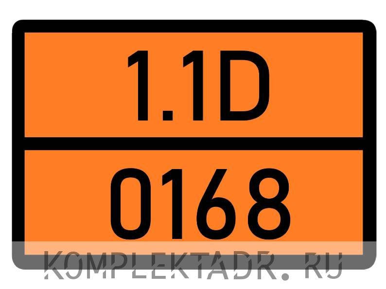 Табличка 1.1D-0168