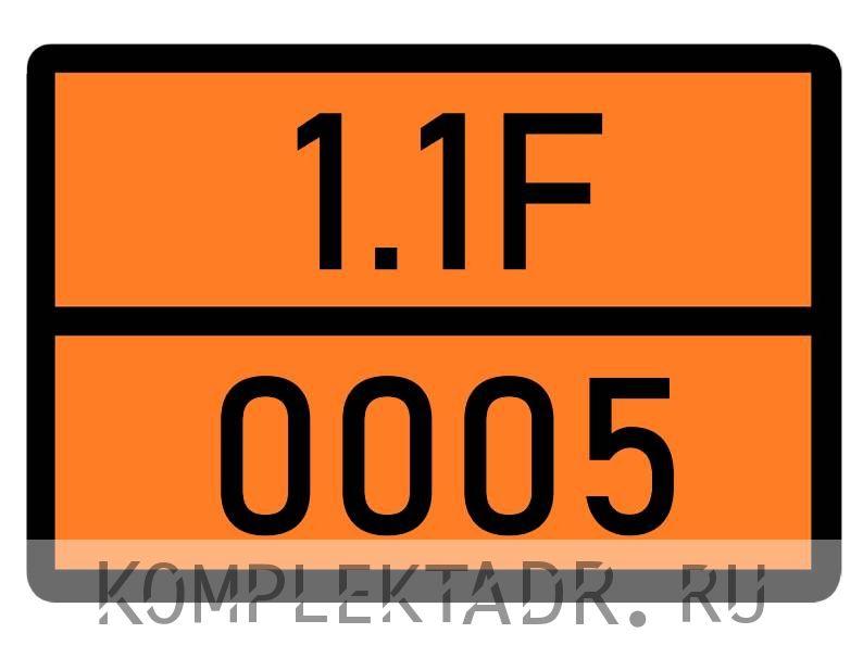 Табличка 1.1F-0005