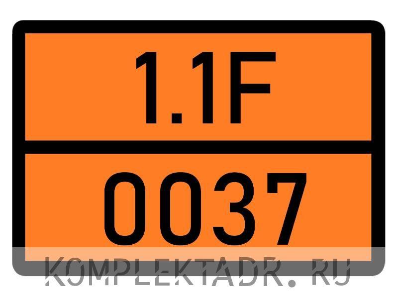 Табличка 1.1F-0037