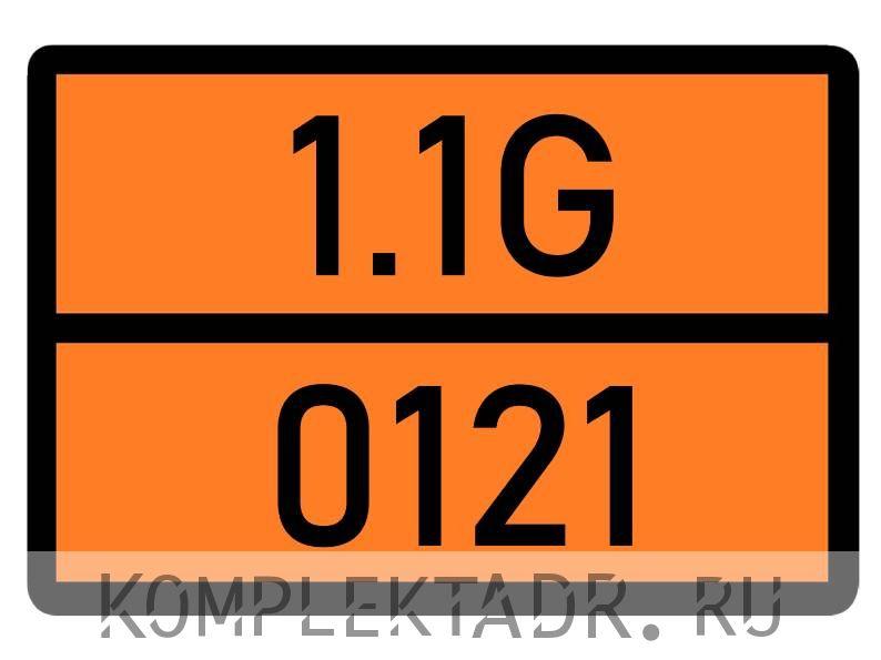 Табличка 1.1G-0121