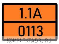 Табличка 1.1А-0113