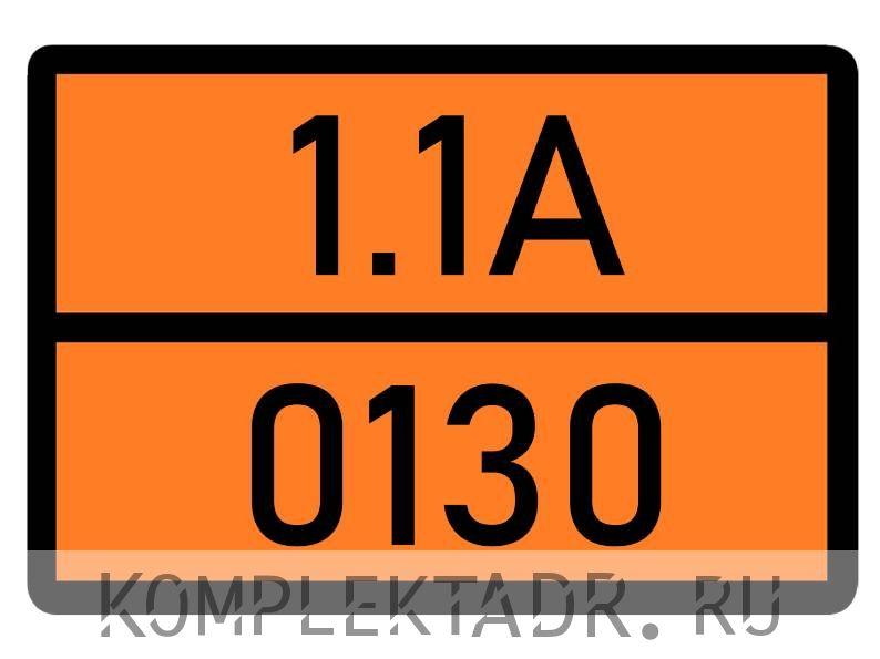 Табличка 1.1А-0130
