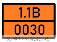 Табличка 1.1В-0030