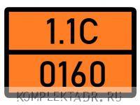 Табличка 1.1С-0160