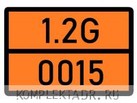 Табличка 1.2G-0015