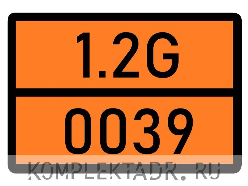Табличка 1.2G-0039