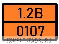 Табличка 1.2В-0107