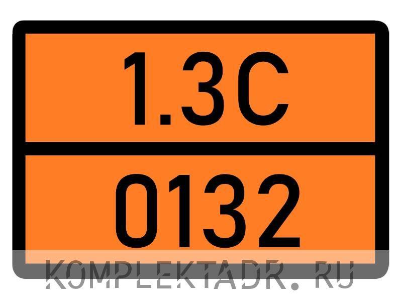 Табличка 1.3С-0132