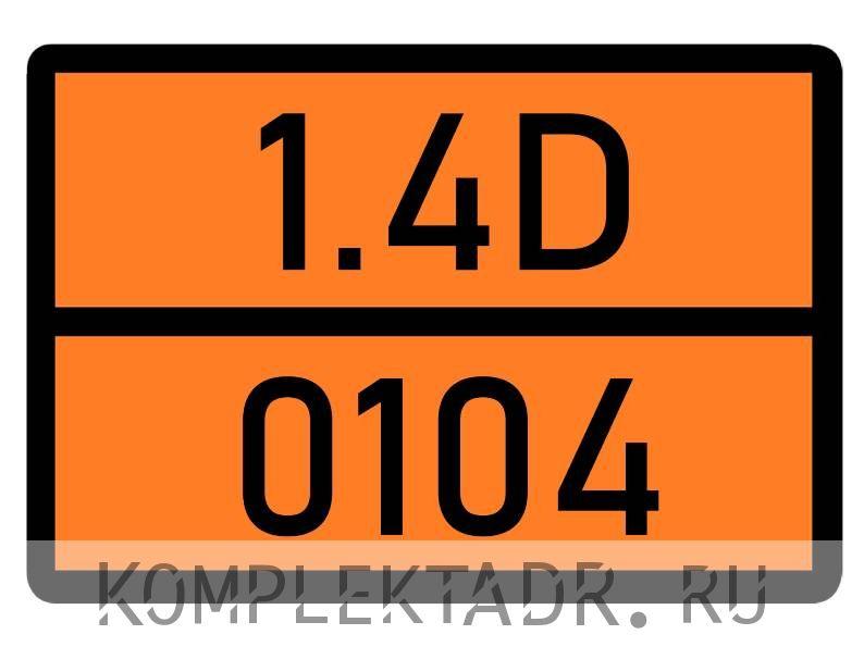 Табличка 1.4D-0104