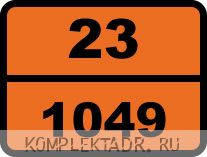 """Табличка опасный груз """"23-1049. Кислород сжатый"""""""