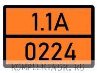 Табличка 1.1А-0224