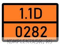 Табличка 1.1D-0282