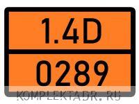 Табличка 1.4D-0289