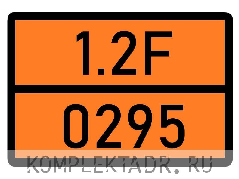 Табличка 1.2F-0295
